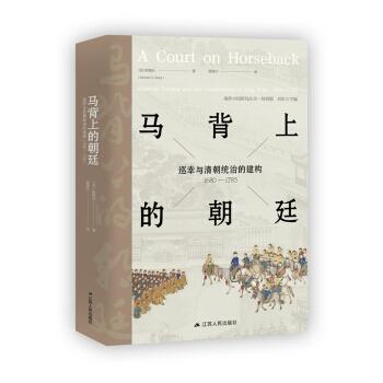 马背上的朝廷:巡幸与清朝统治的建构(1680-1785)(精装)