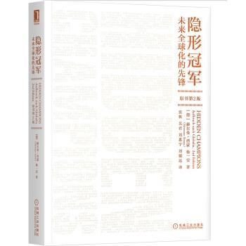 隐形冠军:未来全球化的先锋(原书第2版)
