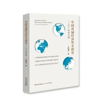 中国省域经济外交研究——以广东省为例