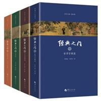 经典之门(套装共4册)