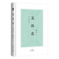 玉孤志:�f直王�袤w���