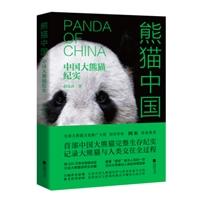 熊猫中国:中国大熊猫纪实