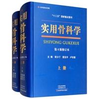 实用骨科学(第4版修订本 套装上下册)