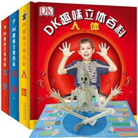 《DK趣味立体百科:太空/人体/动物》全3册