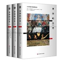 身体的历史(修订版 套装全三卷)