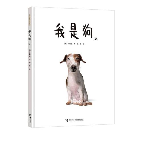 云朵面包白希那经典绘本系列:我是狗