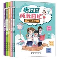 唐豆豆成长日记(套装5册)