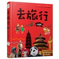 去旅行(中国版)
