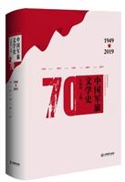 中国军旅文学史(精装)