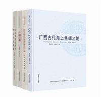 合浦海丝研究系列(一)(共4册)