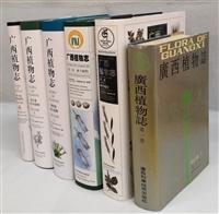 广西植物志(共六卷)