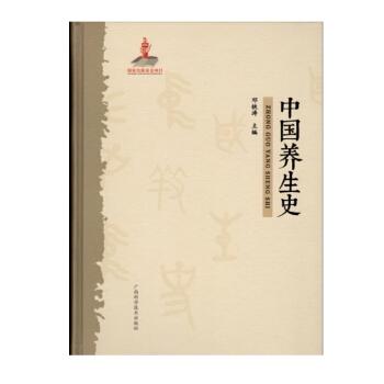 中国养生史