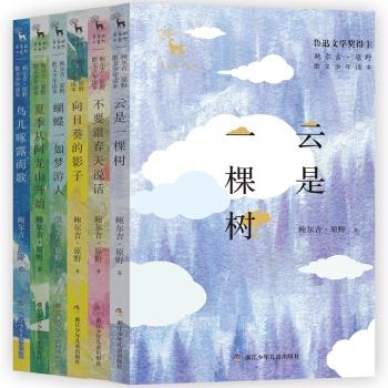 亲爱的大自然(套装共6册)