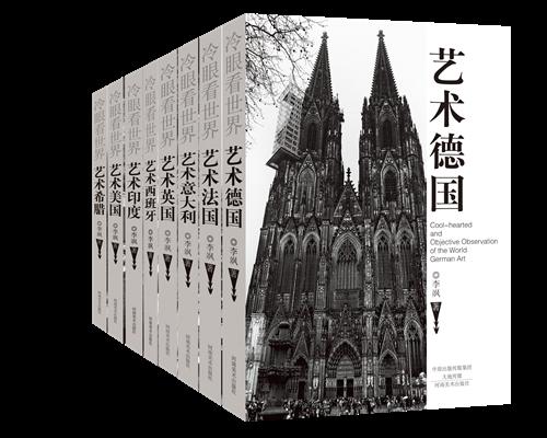 """""""冷眼看世界""""系列(共8册)"""