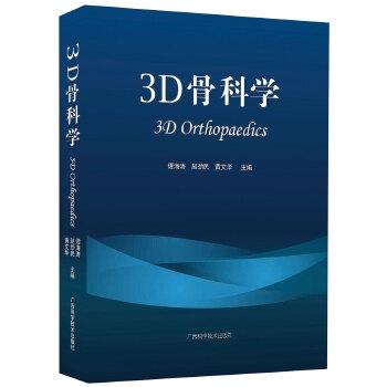 3D骨科学