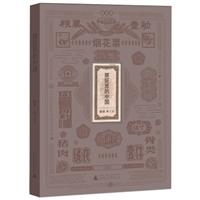 票证里的中国(精装)
