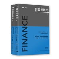 财政学通论(上下册)