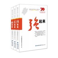 福建与新中国一起走过(三卷本)