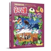 大中华寻宝系列26:新疆寻宝记