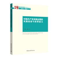 中国共产党贫困治理的探索实践与世界意义
