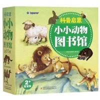 科普启蒙小小动物图书馆(全30册)