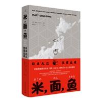 米,面,鱼:日本大众饮食之魂