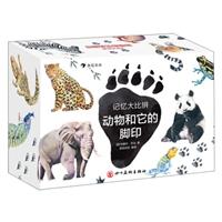 记忆大比拼:动物和它的脚印(盒装)