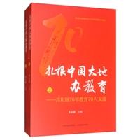 扎根中国大地办教育——共和国70年教育70人文选(上、下册)
