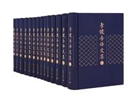李健吾译文集(全十四卷)