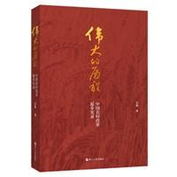 伟大的历程:中国农村改革起步实录