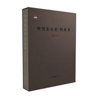 中国音乐史·图典版
