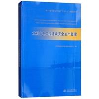 水利水电工程建设安全生产管理