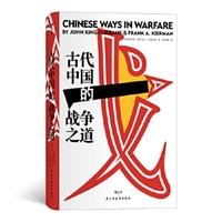古代中国的战争之道(精装)
