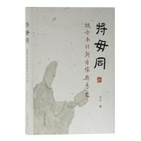 将毋同:魏晋南北朝图像与历史(精装)