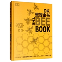 DK蜜蜂全书