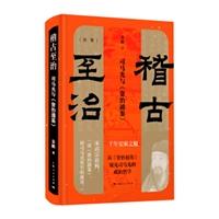 稽古至治:司马光与《资治通鉴》(精装)