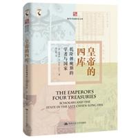 皇帝的四库:乾隆晚期的学者与国家
