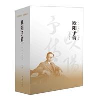 欧阳予倩(全3册)