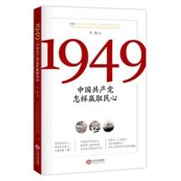 1949:中��共�a�h怎�于A取民心