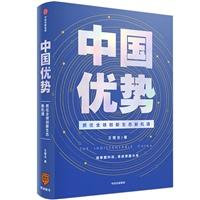 中国优势:抓住全球创新生态新机遇