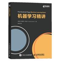 机器学习精讲(全彩印刷)