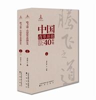 腾飞之道:中国改革开放四十年史(上下册)