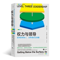 权力与领导:如何影响他人,怎样激发正能量
