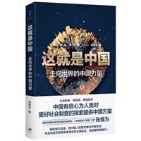 这就是中国:走向世界的中国力量