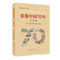 影像中��70年・上海卷