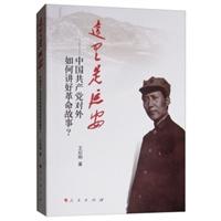 这里是延安:中国共产党对外如何讲好革命故事?