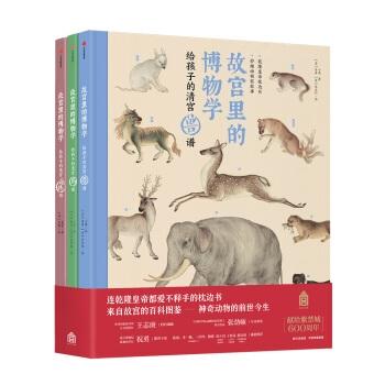 故宫里的博物学(套装共3册)