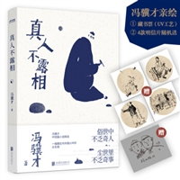 真人不露相(冯骥才执笔50年纪念版)