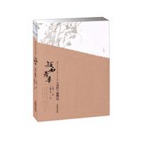 颜如舜华:《诗经》植物记