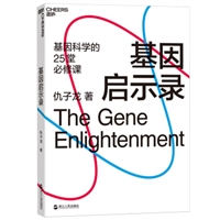 基因启示录:基因科学的25堂必修课